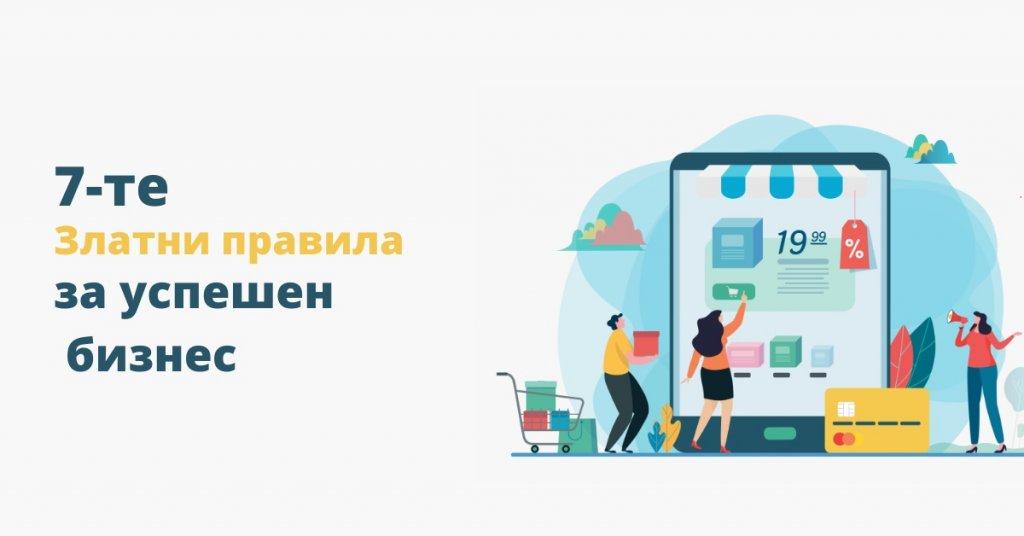 7 Правила за стартиране на успешен бизнес Успеха на твоя бизнес се крие в добрата реклама dponlinepromo рекламна агенция германия FACEBOOK РЕКЛАМА Рекламна агенция в Германия Бизнес в Германия DPONLINEPROMO DP ONLINE PROMO БИЗНЕС ГЕРМАНИЯ РЕКЛАМА