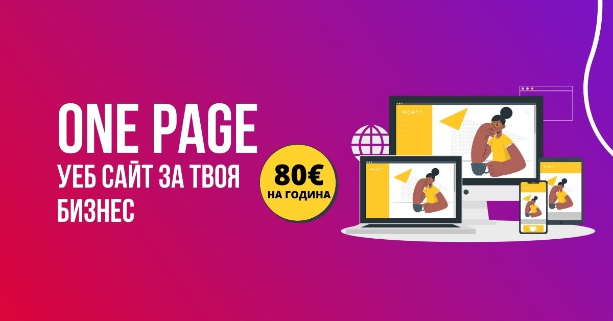 One Page Уеб сайт  за твоя бизнес