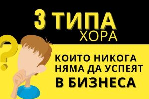 3 Типа хора които никога няма да успеят в бизнеса